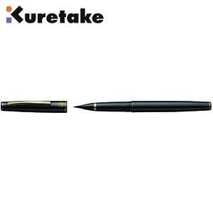万年毛筆 筆ペン 高級 クレタケ 13号 万年毛筆 黒軸 DT140-13C|nomado1230