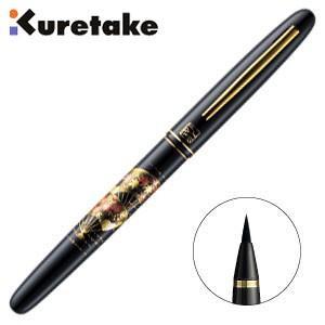 万年毛筆 筆ペン 高級 クレタケ くれ竹 蒔絵物語 万年毛筆 扇面 黒 DU180-115|nomado1230
