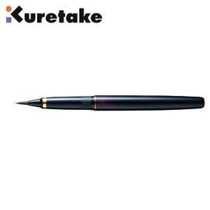 万年毛筆 筆ペン 高級 クレタケ 本毛 べっこう調 万年毛筆 紅 DW140-50|nomado1230