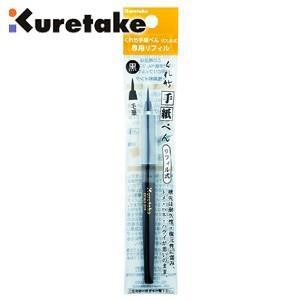 補充インク クレタケ 手紙ペン 毛筆 リフィル 5本セット ER163-010|nomado1230