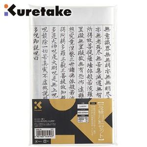 書道 クレタケ 写経用紙セット 5冊セット LA26-54|nomado1230