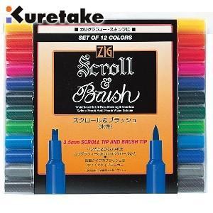 水性ペン クレタケ ZIG スクロール&ブラッシュ 水性ペン 12色セット TC-5000/12V|nomado1230
