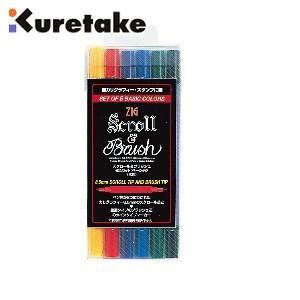 水性ペン クレタケ ZIG スクロール&ブラッシュ 水性ペン 6色セット TC-5000/6V|nomado1230