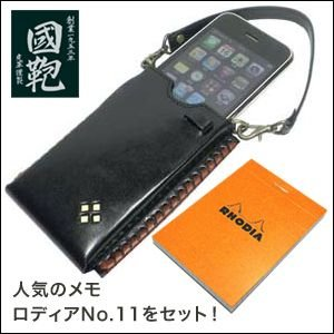 ギフトセット 國鞄(コクホー) 國鞄シリーズ i-Phoneケース 本革 ロディアNo.11ギフトセット 黒 2303BK|nomado1230