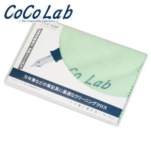メンテナンス ココラボ 即納 クリーニングクロス グリーン P01102GR|nomado1230