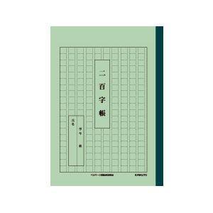 学習帳 A5 キョクトウ・アソシエイツ A5学習ノート 学用1号 二百字帳 グリーン 10セット A52|nomado1230