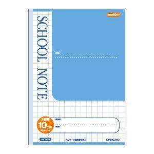 学習帳 キョクトウ・アソシエイツ スクールノート B5 方眼罫 10ミリマス 学習帳 スカイブルー 10セット LM10GB|nomado1230