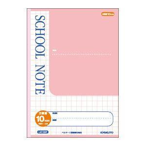 学習帳 キョクトウ・アソシエイツ スクールノート B5 方眼罫 10ミリマス 学習帳 ピンク 10セット LM10GP|nomado1230