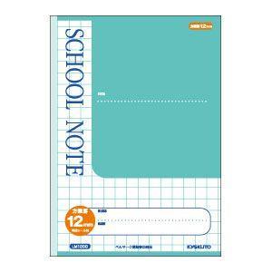 学習帳 キョクトウ・アソシエイツ スクールノート B5 方眼罫 12ミリマス 学習帳 グリーン 10セット LM12GG|nomado1230