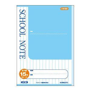 学習帳 B5 キョクトウ・アソシエイツ スクールノート B5 タテ罫 学習帳 15行 ブルー 10セット LM15M|nomado1230