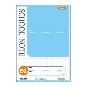 学習帳 B5 キョクトウ・アソシエイツ スクールノート B5 150字帳 学習ノート ブルー 10セット LM51|nomado1230