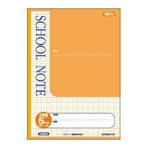 学習帳 B5 方眼 キョクトウ・アソシエイツ スクールノート B5 方眼罫 5ミリマス 学習ノート オレンジ 10セット LM5GOR|nomado1230