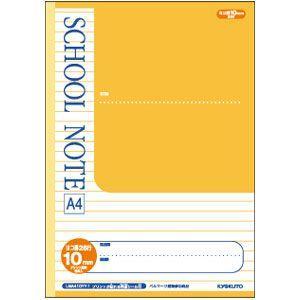 学習帳 A4 横罫 キョクトウ・アソシエイツ スクールノート A4 スクールノート 10ミリ横罫 イエロー 10セット LMA410YY-1|nomado1230