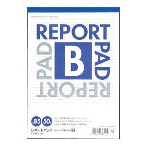 レポートパッド B5 キョクトウ・アソシエイツ クロスレポート B5判 B罫 50枚 レポートパット 10セット R50B|nomado1230