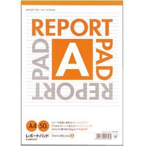 レポートパッド A4 キョクトウ・アソシエイツ クロスレポート A4判 A罫 50枚 レポートパット 10セット RA450A|nomado1230