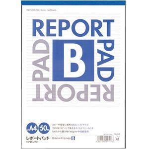 レポートパッド A4 キョクトウ・アソシエイツ クロスレポート A4判 B罫 50枚 レポートパット 10セット RA450B|nomado1230