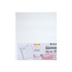クリアポケット A4 キングジム スキットマン A4 タテ型 家庭の医療ファイル用ポケット 30穴カードタイプ 2850PA 乳白 2850PA|nomado1230|02