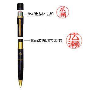 ネームペン 名入れ サンビー レヴィナシリーズ レヴィナGT 9ミリ・5ミリ浸透印 ブラック ネームペン SP-RGT01|nomado1230|03