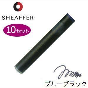 万年筆 インク シェーファー カートリッジインク ボックスタイプ 同色10個セット 962-|nomado1230