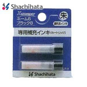 リフィル シャチハタ ネームペン6用 ネーム補充インキ 2本入り 赤 XLR-9RD|nomado1230