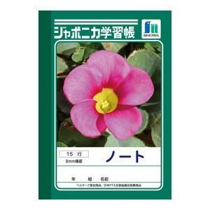 学習帳 A6 ショウワノート ジャポニカ学習帳 A6判 ノート 15行 20冊セット JB-1|nomado1230