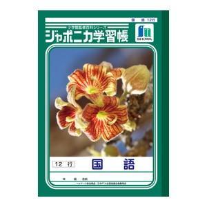 学習帳 B5 ショウワノート ジャポニカ学習帳 B5判 国語 12行 10冊セット JL-11-1|nomado1230
