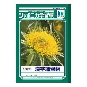 学習帳 B5 ショウワノート ジャポニカ学習帳 B5判 漢字練習帳120字 10冊セット JL-50-2|nomado1230