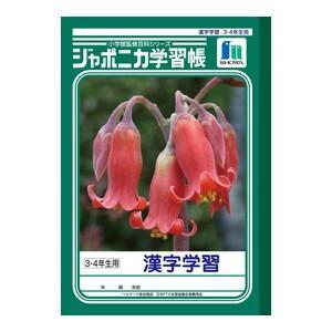学習帳 B5 ショウワノート ジャポニカ学習帳 B5判 漢字学習 3・4年生用 10冊セット JL-54|nomado1230