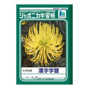 学習帳 B5 ショウワノート ジャポニカ学習帳 B5判 漢字学習 5・6年生用 10冊セット JL-55|nomado1230