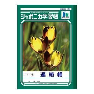 学習帳 B5 ショウワノート ジャポニカ学習帳 B5判 連絡帳 14行 10冊セット JL-67|nomado1230