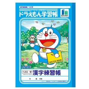 学習帳 B5 ショウワノート キャラクターシリーズ ドラえもん学習帳 B5判 漢字練習帳 200字 10冊セット KL-50-2|nomado1230