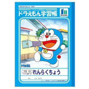 学習帳 B5 ショウワノート キャラクターシリーズ ドラえもん学習帳 B5判 れんらくちょう 10行 10冊セット KL-68|nomado1230