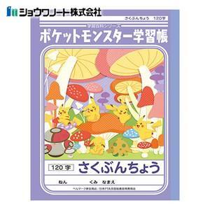 学習帳 A5 ショウワノート キャラクターシリーズ ポケモン学習帳 A5判 さくぶんちょう 120字 10冊セット PL-40|nomado1230