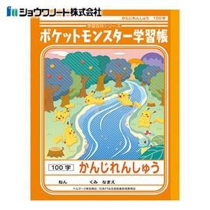 学習帳 B5 ショウワノート キャラクターシリーズ ポケモン学習帳 B5判 かんじれんしゅう 100字 10冊セット PL-50|nomado1230