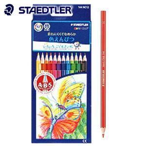 色鉛筆 セット ステッドラー ノリスクラブ 色鉛筆 12色セット 144-NC12|nomado1230
