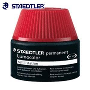 補充インク ステッドラー ルモカラー リフィルステーション 油性用補充インク 313・318・317・314用 4個包装 レッド 487-17-2|nomado1230