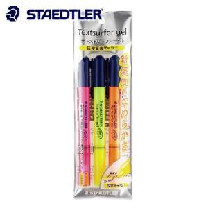 マーカー ステッドラー テキストサーファー ゲル 蛍光ペン 3色セット 264PB3JP|nomado1230