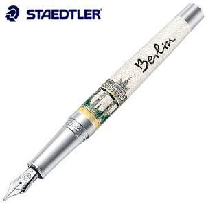 万年筆 名入れ ステッドラー コリウム ウルベス 万年筆 ベルリン 9PU104F|nomado1230