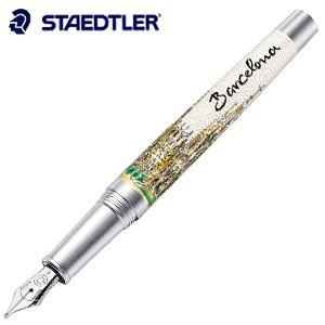 万年筆 名入れ ステッドラー コリウム ウルベス 万年筆 バルセロナ 9PU107F|nomado1230