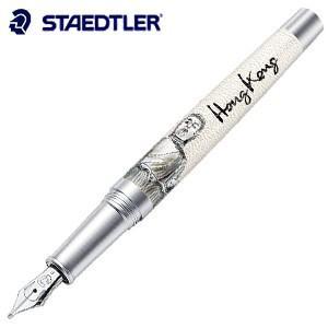 万年筆 名入れ ステッドラー コリウム ウルベス 万年筆 香港 9PU151F|nomado1230