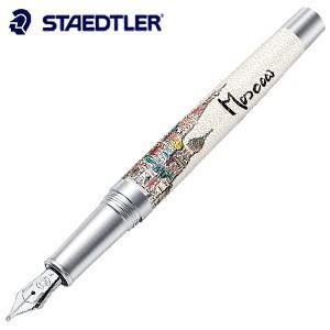万年筆 名入れ ステッドラー コリウム ウルベス 万年筆 モスクワ 9PU100F|nomado1230