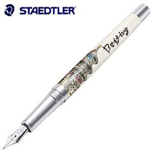 万年筆 名入れ ステッドラー コリウム ウルベス 万年筆 北京 9PU154F|nomado1230