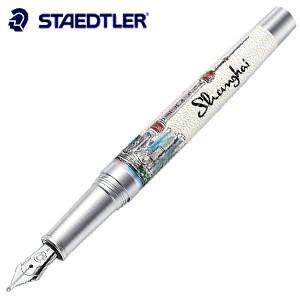 万年筆 名入れ ステッドラー コリウム ウルベス 万年筆 上海 9PU152F|nomado1230