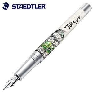 万年筆 名入れ ステッドラー コリウム ウルベス 万年筆 東京 9PU150F|nomado1230