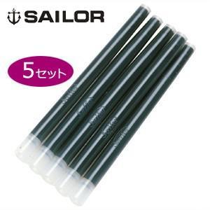 万年筆 インク セーラー万年筆 スリム用 カートリッジインク 同色5個セット ブラック 13-0150-120|nomado1230