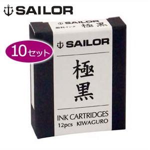 万年筆 インク セーラー万年筆 超微粒子 インクカートリッジ ナノインク 同色10個セット 極黒 13-0604-120|nomado1230