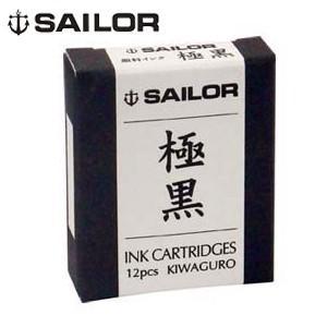 万年筆 インク セーラー万年筆 超微粒子 インクカートリッジ ナノインク 極黒 13-0604-120|nomado1230