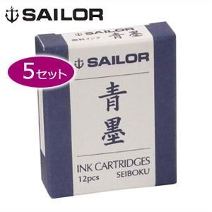 万年筆 インク セーラー万年筆 超微粒子 インクカートリッジ ナノインク 同色5個セット 青墨 13-0604-142|nomado1230
