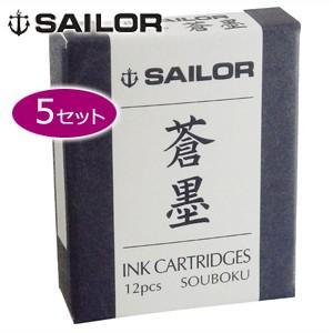 耐水性に優れ、乾燥による目詰まりがなく、筆跡がシャープで綺麗  ■セーラー万年筆  ボリュームセット...