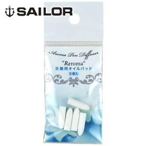 リフィル セーラー万年筆 リロマ専用 5ヶ入り オイルパッド 10個セット ホワイト 19-0218-005-10|nomado1230